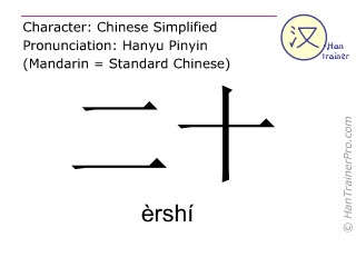 汉字  ( ershi / èrshí ) 包括发音 (英文翻译: twenty )