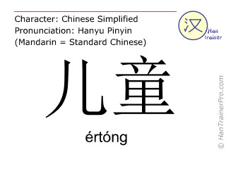 Chinese characters  ( ertong / értóng ) with pronunciation (English translation: child )