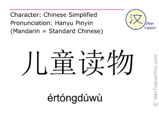 Chinese characters  ( ertongduwu / értóngdúwù ) with pronunciation (English translation: children's book )