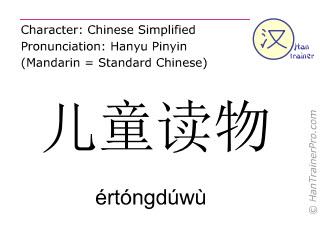 Caractère chinois  ( ertongduwu / értóngdúwù ) avec prononciation (traduction française: livre pour enfants )