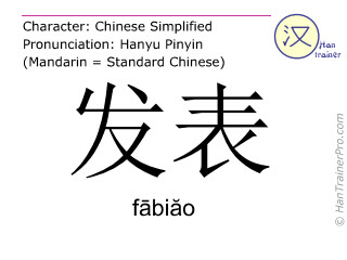 Chinese characters  ( fabiao / fābiăo ) with pronunciation (English translation: to publish )