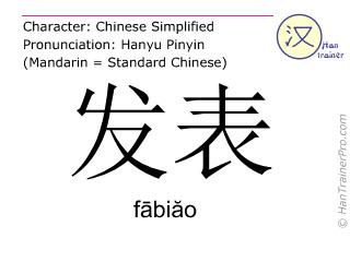 Caractère chinois  ( fabiao / fābiăo ) avec prononciation (traduction française: publier )