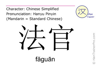 Chinese characters  ( faguan / f&#259gu&#257n ) with pronunciation (English translation: judge )
