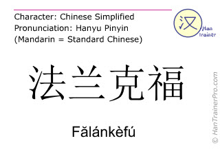 Chinesische Schriftzeichen  ( Falankefu / Fălánkèfú ) mit Aussprache (Deutsche Bedeutung: Frankfurt )