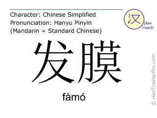 Chinese characters  ( famo / fàmó ) with pronunciation (English translation: hair mask )