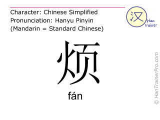 Chinese characters  ( fan / fán ) with pronunciation (English translation: to trouble )