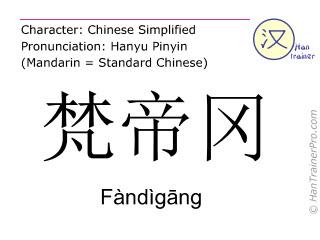 Caractère chinois  ( Fandigang / Fàndìgāng ) avec prononciation (traduction française: Cité du Vatican )