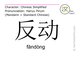 Chinese characters  ( fandong / f&#259ndòng ) with pronunciation (English translation: reactionary )