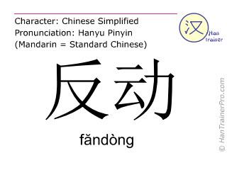 Chinesische Schriftzeichen  ( fandong / făndòng ) mit Aussprache (Deutsche Bedeutung: reaktionär )