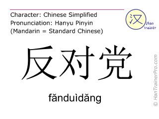 汉字  ( fanduidang / fănduìdăng ) 包括发音 (英文翻译: opposition )