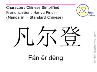Chinesische Schriftzeichen  ( Fan er deng / Fán ĕr dēng ) mit Aussprache (Deutsche Bedeutung: Verdun )