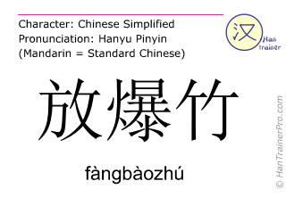 Chinese characters  ( fangbaozhu / fàngbàozhú ) with pronunciation (English translation: to let off firecrackers )