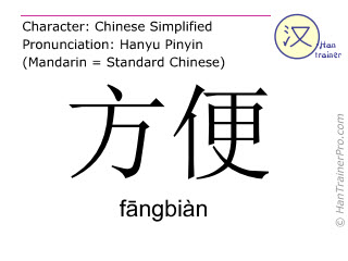Chinese characters  ( fangbian / f&#257ngbiàn ) with pronunciation (English translation: convenient )
