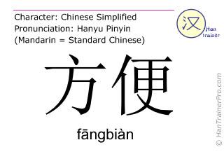 Chinesische Schriftzeichen  ( fangbian / fāngbiàn ) mit Aussprache (Deutsche Bedeutung: angenehm )