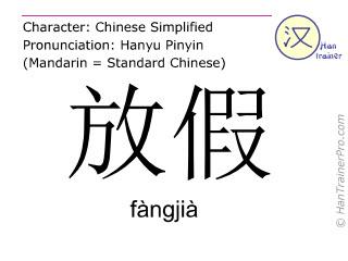 汉字  ( fangjia / fàngjià ) 包括发音 (英文翻译: to have a holiday )