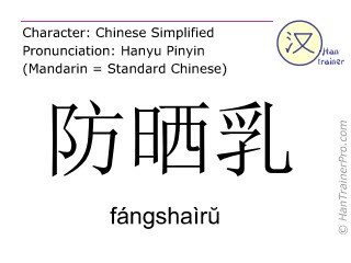 Chinese characters  ( fangshairu / fángshaìrŭ ) with pronunciation (English translation: sun block )