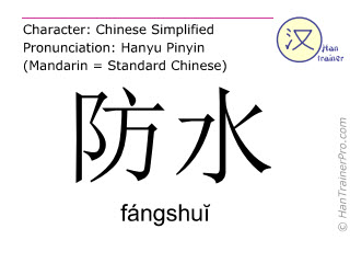 Chinese characters  ( fangshui / fángshu&#301 ) with pronunciation (English translation: waterproof )