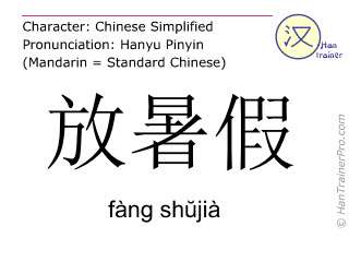 Chinese characters  ( fang shujia / fàng shŭjià ) with pronunciation (English translation: have a summer holiday )