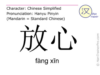 Chinese characters  ( fang xin / fàng x&#299n ) with pronunciation (English translation: to be at ease )