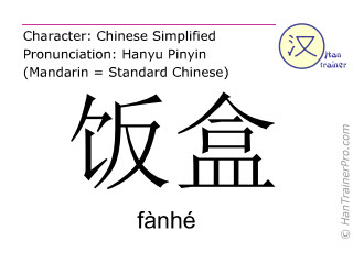 Chinese characters  ( fanhe / fànhé ) with pronunciation (English translation: lunch box )