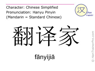 Chinese characters  ( fanyijia / f&#257nyìji&#257 ) with pronunciation (English translation: translator )