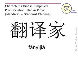 Caractère chinois  ( fanyijia / fānyìjiā ) avec prononciation (traduction française: traducteur )