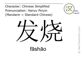 Chinese characters  ( fashao / f&#257sh&#257o ) with pronunciation (English translation: fever )