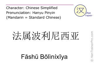 Chinese characters  ( Fashu Bolinixiya / Făshŭ Bōlìníxīya ) with pronunciation (English translation: French Polynesia )