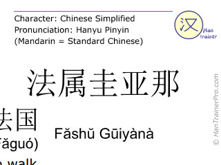 Chinese characters  ( Fashu Guiyana / Făshŭ Gūiyànà ) with pronunciation (English translation: French Guiana  )