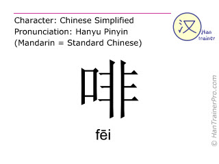 Chinese characters  ( fei / f&#275;i ) with pronunciation (English translation: <m>coffee</m> )