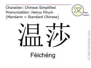 汉字  ( Feicheng / Fèichéng ) 包括发音 (英文翻译: Philadelphia )
