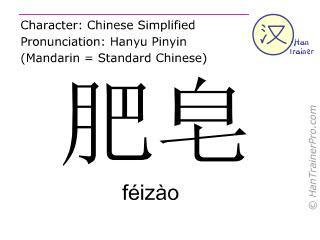 Caracteres chinos  ( feizao / féizào ) con pronunciación (traducción española: jabón )