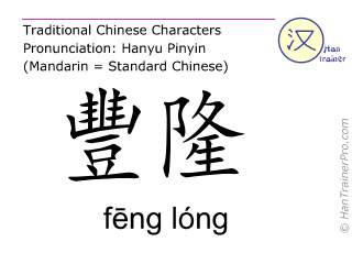 Chinese characters  ( feng long / fēng lóng ) with pronunciation (English translation: Stomach 40 )