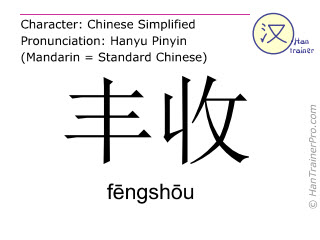 Chinese characters  ( fengshou / fēngshōu ) with pronunciation (English translation: bumper harvest )