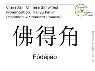 Chinese characters  ( Fodejiao / Fódéjiăo ) with pronunciation (English translation: Cape Verde  )