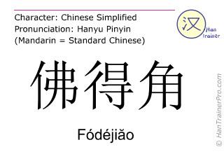 Caractère chinois  ( Fodejiao / Fódéjiăo ) avec prononciation (traduction française: Cap-Vert )