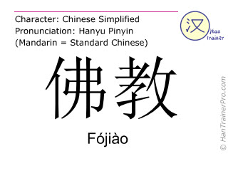Chinese characters  ( Fojiao / Fójiào ) with pronunciation (English translation: Buddhism )