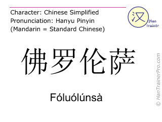 Chinese characters  ( Foluolunsa / Fóluólúnsà ) with pronunciation (English translation: Florence )