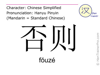 Chinese characters  ( fouze / fŏuzé ) with pronunciation (English translation: otherwise )