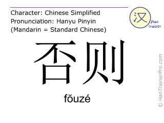 Chinesische Schriftzeichen  ( fouze / fŏuzé ) mit Aussprache (Deutsche Bedeutung: andernfalls )