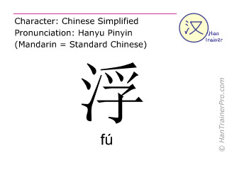 Chinese characters  ( fu / fú ) with pronunciation (English translation: to float )