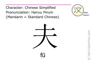 Chinese characters  ( fu / f&#363 ) with pronunciation (English translation: husband )
