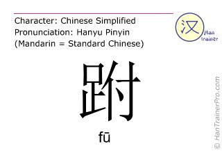 Caracteres chinos  ( fu / fū ) con pronunciación (traducción española: tarso )