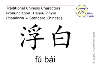 Chinese characters  ( fu bai / fú bái ) with pronunciation (English translation: Gall Bladder 10 )