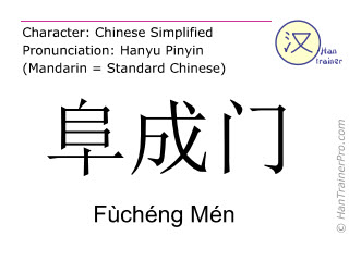 Chinese characters  ( Fucheng Men / Fùchéng Mén ) with pronunciation (English translation: Fucheng Men  )