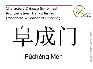 Chinesische Schriftzeichen  ( Fucheng Men / Fùchéng Mén ) mit Aussprache (Deutsche Bedeutung: Fucheng Men )