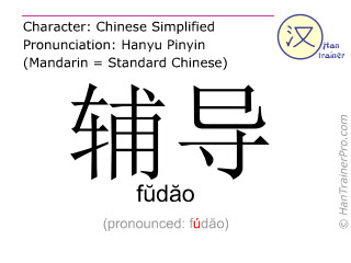 Chinese characters  ( fudao / fŭdăo ) with pronunciation (English translation: to coach )