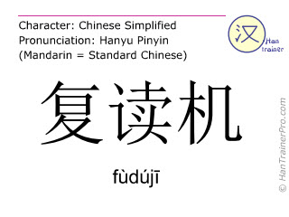 Chinese characters  ( fuduji / fùdúj&#299 ) with pronunciation (English translation: repeater )