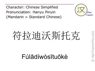 Chinesische Schriftzeichen  ( Fuladiwosituoke / Fúlādíwòsītuōkè ) mit Aussprache (Deutsche Bedeutung: Wladiwostok )