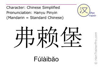 Caracteres chinos  ( Fulaibao / Fúlàibăo ) con pronunciación (traducción española: Friburgo )